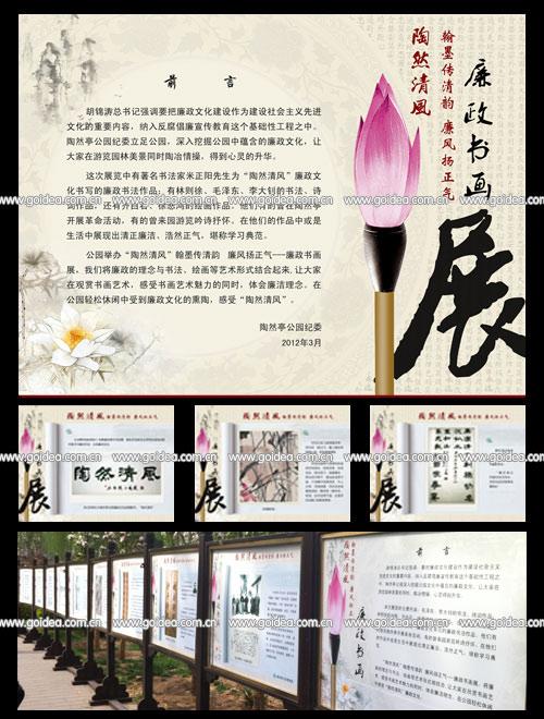 北京展板设计,会议展板设计,办公室展厅设计,室内背景