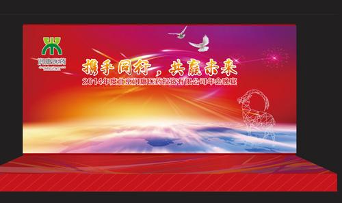 背板设计,背景板制作,舞台背板,会议背板,北京意典的