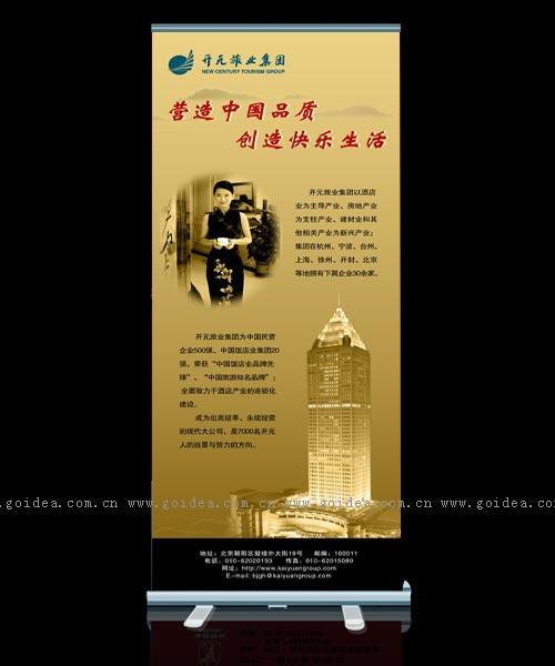 北京易拉宝设计制作,易拉宝设计