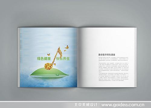 北京301医院国际医学部精装宣传册设计