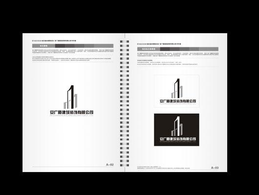 装饰公司 vi设计 封面设计 建筑类宣传册设计
