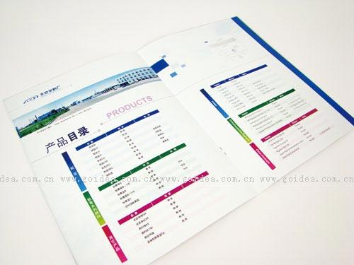 北京染料厂画册设计,展会设计