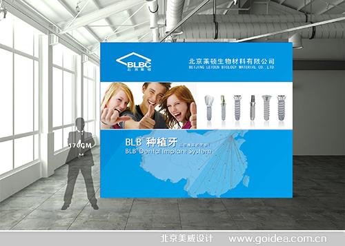 blb医疗器械产品种植牙新品推广宣传
