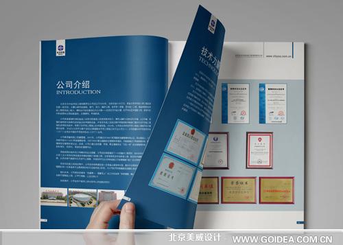石油宣传册设计图片