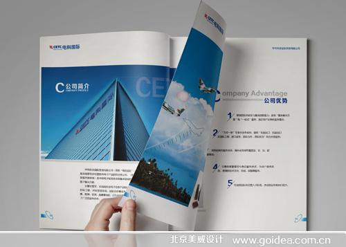 电子科技国际宣传册设计图片