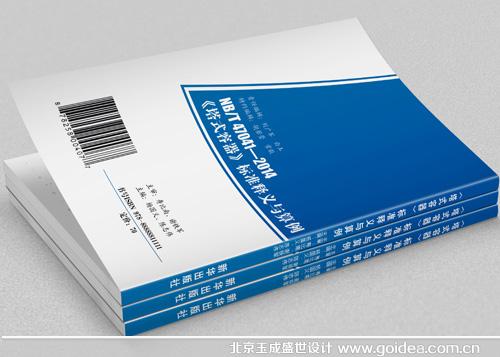工业书封设计