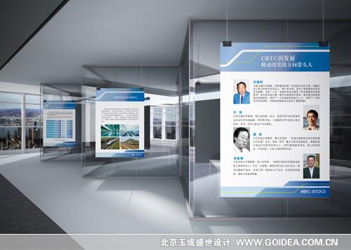 轨道交通展板设计- 北京意典创意设计
