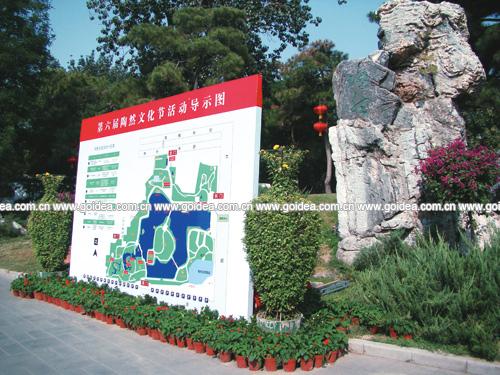 公园展板设计