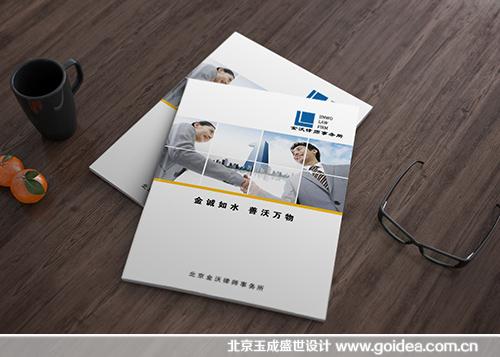 北京律师事务所画册设计