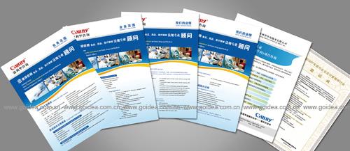 彩页设计,北京意典创意专业的彩页设计公司