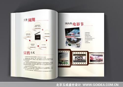 千纸鹤电影招商宣传册设计图片