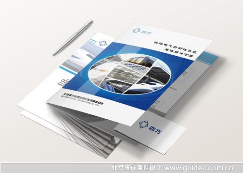 四方股份系列产品封套设计-北京意典设计