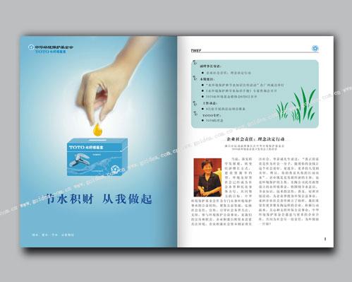工作简报设计,北京简报设计公司-北京意典设计