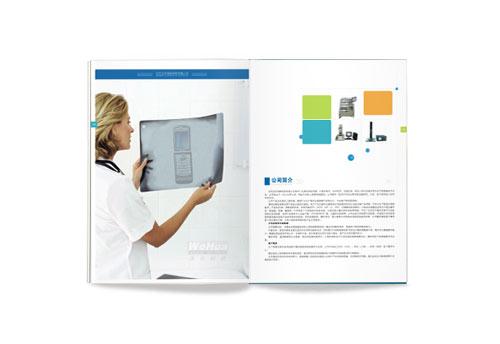 北京沃華科技創新公司畫冊設計