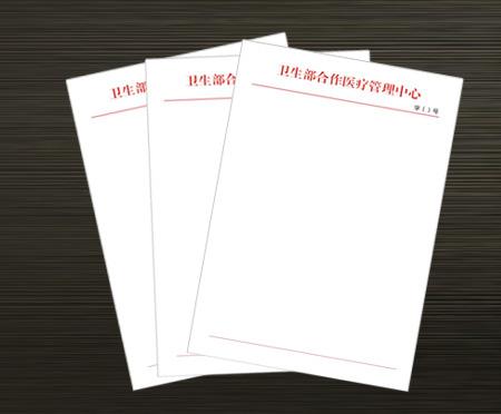 红头文件 设计制作 信纸设计图片