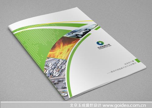 玉成汽车回收画册设计-北京意典设计