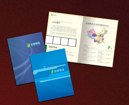 忠信物流公司宣传册设计